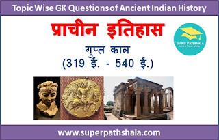 गुप्त काल (319 - 540 ई.) GK Questions SET 3