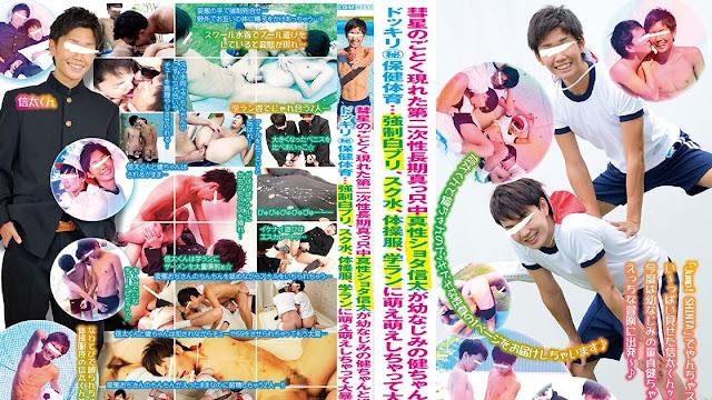 Shinta and Ken (2017)