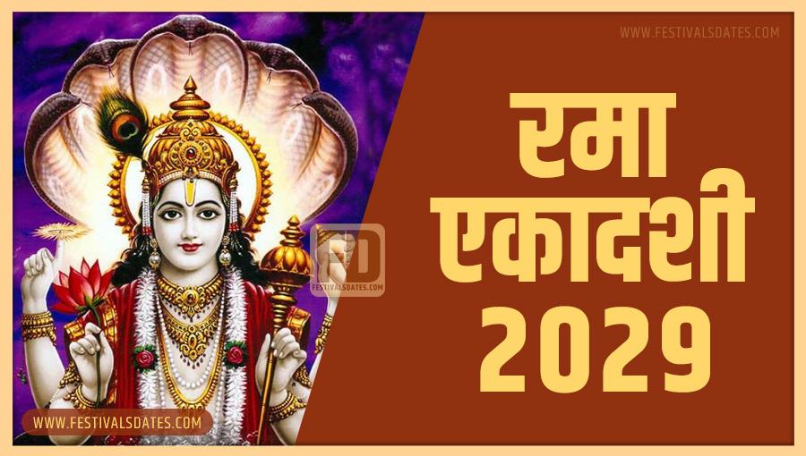 2029 रमा एकादशी तारीख व समय भारतीय समय अनुसार