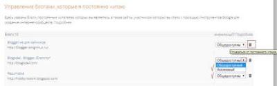 Удалить блог из списка чтения