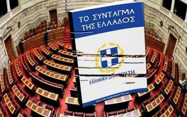 """Κόμματα """"ρετάλια"""" αλλάζουν το Σύνταγμα...!"""