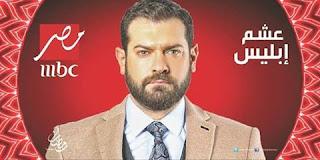 مواعيد عرض مسلسلات رمضان 2017 على قناة النهار و ام بي سي مصر mbc masr و قناة سي بي سي