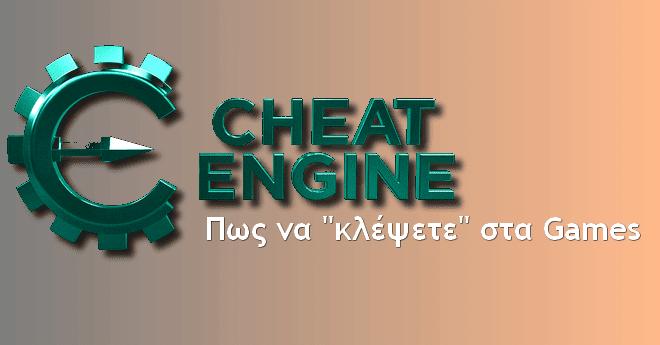 Cheat Engine 6.8.1 - Δυσκολεύεστε με τα παιχνίδια; Ιδού η λύση