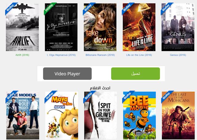 افضل موقع عربي على الاطلاق لمشاهدة الافلام والمسلسلات اون لاين وايضا تحميلها مجانا