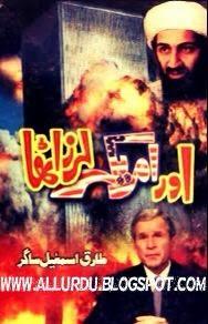 Download Free Aur America Laraz Utha Novel By Tariq Isamail Saghar [PDF]