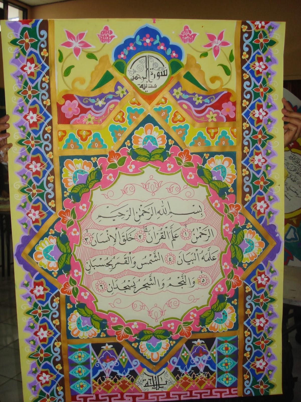 Karya Kaligrafi Hiasan Mushaf Pospenas Page 14 ~ MARAJI'KU.Com