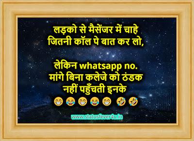 लड़कों से मैसेंजर में funny status in hindi
