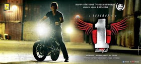 Mahesh(2013) telugu movie mp3 songs free download simanthudu.