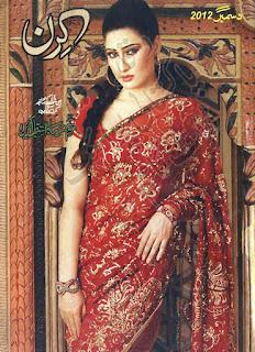 Kiran Digest December 2012 Online Reading