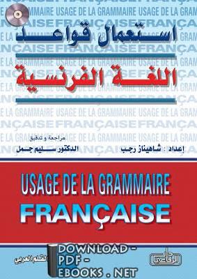 كتاب استعمال قواعد اللغة الفرنسية
