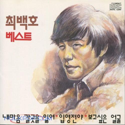 Choi Baek Ho – 최백호 베스트