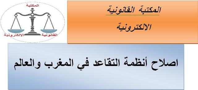اصلاح أنظمة التقاعد في المغرب والعالم