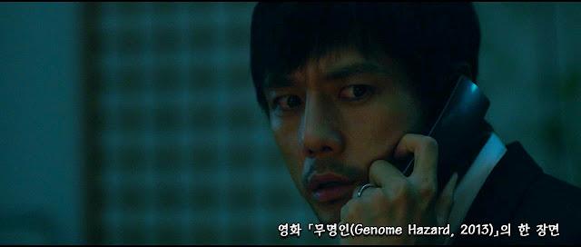 무명인 Genome Hazard scene 01