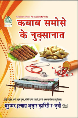 Download: Kabab Samose k Nuksanat pdf in Hindi