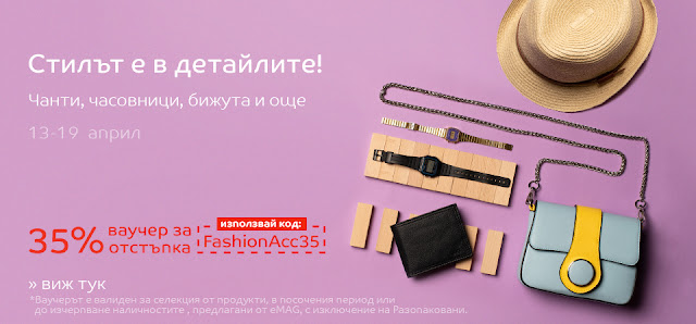 оферти мода и стил