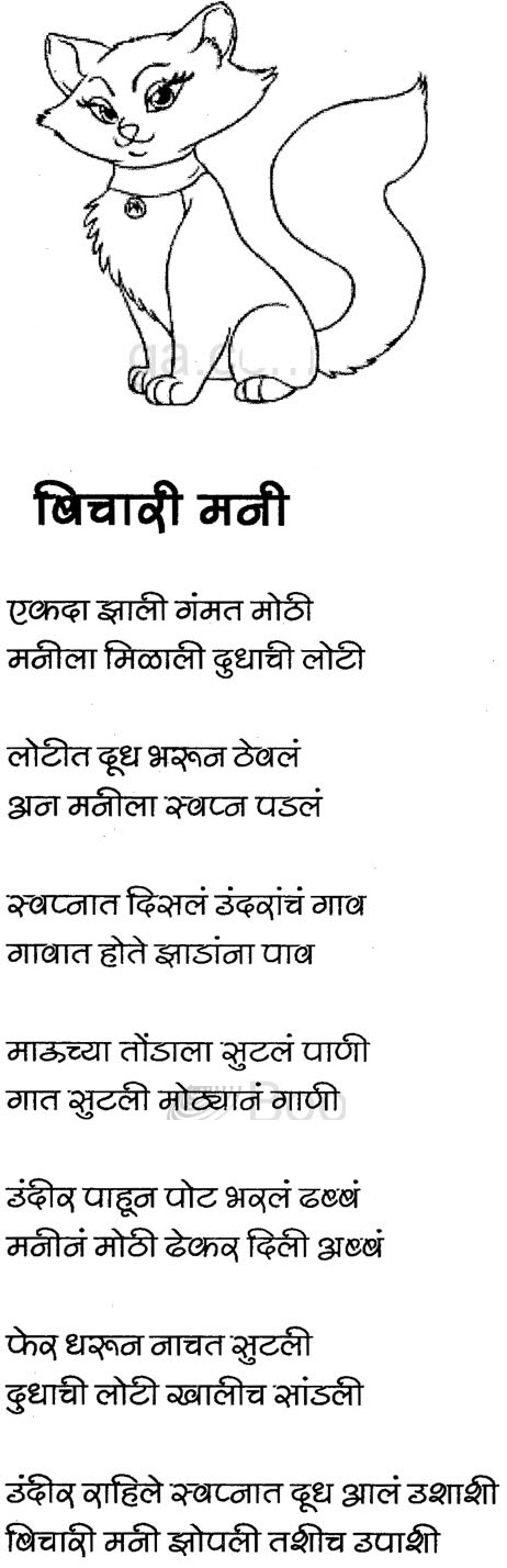 Marathi poems for recitation competition for class 1