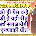 Tum Bin Main Kuch Bhi Nahi Lyrics | Radhakrishna