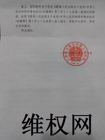 """中国民主党迫害观察员:无锡""""6.22""""劫黑监狱案受害人丁红芬、殷锡金、瞿峰盛再审申请遭无锡中院驳回"""
