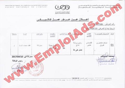 اعلان عرض عمل بمركب منصوري للورق ولاية سوق أهراس افريل 2017