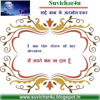 Sai Baba ke Anmol Vichar-7