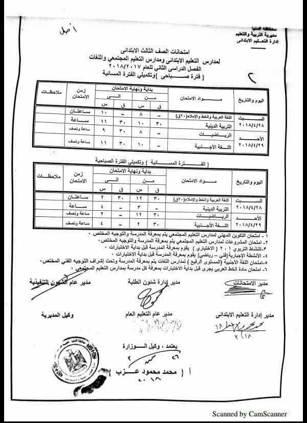 """جدول امتحانات الصف الثالث الأبتدائي محافظة المنيا الترم الثاني 2018 """"آخر العام"""""""