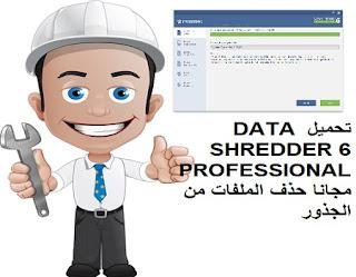 تحميل DATA SHREDDER 6 PROFESSIONAL مجانا حذف الملفات من الجذور