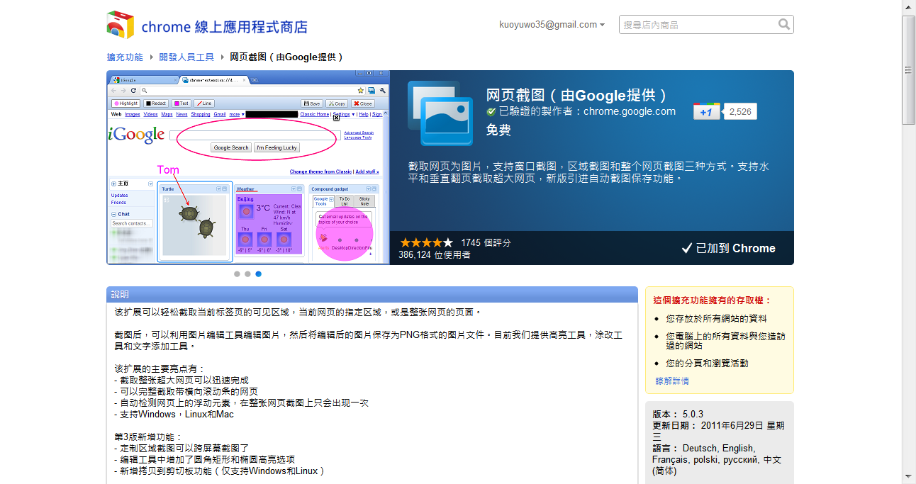 吳國裕的網路生活: 【Chrome 擴充套件】 網頁抓圖工具 Screen Capture