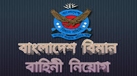 বাংলাদেশ বিমান বাহিনী