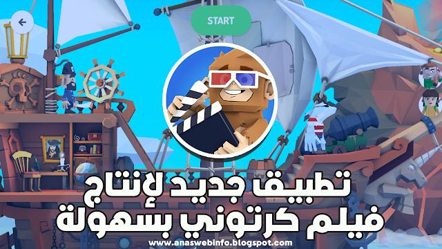 تطبيق مميز لتحويل أفكارك إلى رسومات متحركة للأندرويد والأيفون