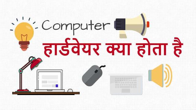 कंप्यूटर हार्डवेयर क्या होता है - What is Computer Hardware