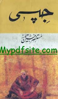 Jipsi By Mustanser Hussain Tarar