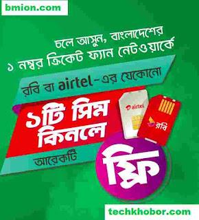 Robi-airtel-Buy-1SIM-Get-1SIM-Free-Buy-One-SIM-Get-One-Sim-Free