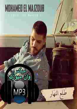 اغنية محمد المحذوب - طلع النهار MP3, تحميل واستماع اغنية محمد المحذوب - طلع النهار MP3 2018, استماع اغنية محمد المجذوب - طلع النهار - MP3, استماع وتحميل اغنية محمد المجذوب طلع النهار MP3 من البوم , نغماتي, نغماتى, انغامى, سمعنا, دندنها, اغانينا, مزكنى, تحميل, استماع, اغنية, اغانى, محمد المجذوب, طلع النهار  - MP3, طلع النهار  - محمد المجذوب - MP3, أغنية  طلع النهار  - محمد المجذوب - MP3, حمل و اسمع أغنية محمد المجذوب طلع النهار mp3 - تنزيل اغنية  طلع النهار  من ألبوم اغاني 2018 مجانا, اغاني,اغنية,استمع,اسمع,عربي,عربية,Mp3 , كلمات ,طلع ,النهار ,أغنية ,طلع ,النهار ,محمد ,المجذوب ,MP3, اسمع، أغنية  طلع النهار  - محمد المجذوب - MP3, تحميل اغنية محمد المجذوب طلع النهار Mp3 تحميل مباشر, اغنية محمد المجذوب طلع النهار,اغنية محمد المجذوب الجديدة,اغاني محمد المجذوب 2018,استماع اغنية محمد المجذوب طلع النهار,تحميل اغنية طلع النهار,استماع اغنية طلع النهار, محمد, المجذوب, محمد المجذوب, عرب سيد | مشاهده الافلام اونلاين, اغنية محمد المجذوب طلع النهار Mp3, استماع اغنية محمد المجذوب طلع النهار, اغنية محمد المجذوب طلع النهار mp3 تحميل كاملة, محمد-المجذوب-طلع-النهار-mp3, تحميل,اغنية,طلع النهار,mp3,أغاني,محمد المجذوب,2019,استماع, تحميل أغنية محمد المجذوب طلع النهار MP3 كاملة اغنية محمد المجذوب الجديده 2019 , طلع النهار mp3 , تنزيل و إستماع mp3 كلمات الاغنية : طلع النهار والشمس شقشقت طال, اغاني, محمد, المجذوب, mp3, تحميل, اغنية, محمد, المجذوب, الجديده, mp3, جميع, اغاني, المطرب, السوري, محمد, المجذوب, mp3, تحميل, و, استماع, تحميل,اغنية,طلع النهار,mp3,أغاني,محمد المجذوب,2019,استماع, طرب سينما العرب | اغاني, نغم العرب, طرب العرب, طلع النهار Mp3, طلع النهار تحميل mp3 مجانا, محمد المجذوب طلع النهار, Mohamed El Majzoub Tole El Nahar, Mohamed.El_Majzoub.Tela.El_Nahar.Mp3, اغنية محمد المجذوب, ا تبيع قلبك, اغنية محمد المحذوب - طلع النهار MP3 2018, أروى, هند, نانا, حياة, جوليا بطرس, جود, اصالة نصرى, نجوى كرم, كاظم الساهر, هيفاء وهبى, اخيرا لقيته محمد المجذوب, اغانى محمد المجذوب سمعنا, اغاني محمد المجذوب, اغاني محمد المجذوب جديد, اغنية رد اعتبار محمد المجذوب, اغنية رد اعتبار محمد المجذوب نغم العرب, 