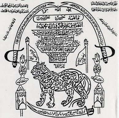 Gambar Logo Macan Ali Macan Ali Seni Kaligrafi Islam