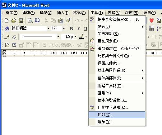 阿榮ㄟ厝: Excel-錄製巨集