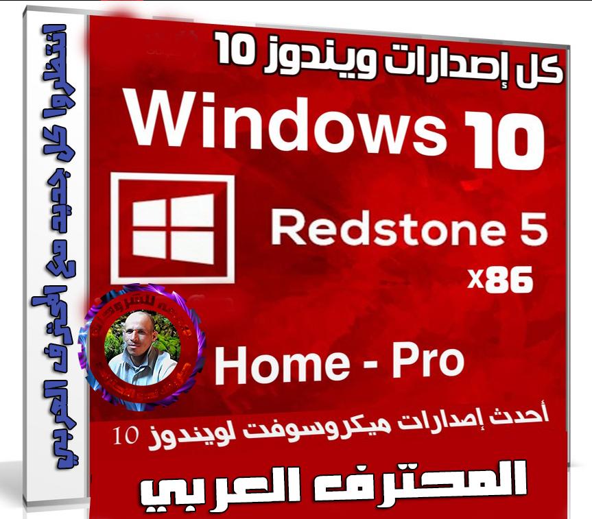 كل إصدارات ويندوز 10 RS5 بـكل اللغات | Windows 10 X86 RS5 | ديسمبر 2018