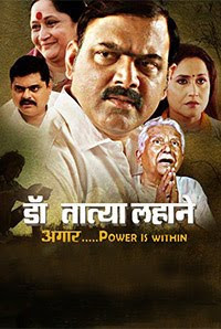 Dr Tatya Lahane Angaar Power is within (2018) Marathi 720p HDRip x264 1.2GB