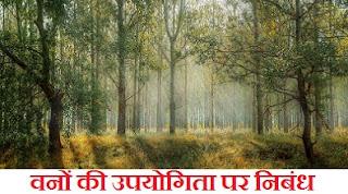 वनों की उपयोगिता पर निबंध