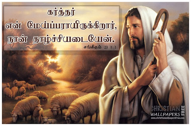 Tamil Bible Verse Wallpapers