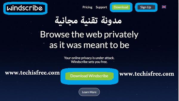 برنامج Windscribe VPN  ترافيك traffic  مجاني كل شهر10GB