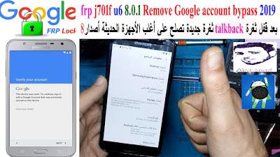 frp j701f u6 8 1 0 2019 Remove Google account bypass     تخطي حساب