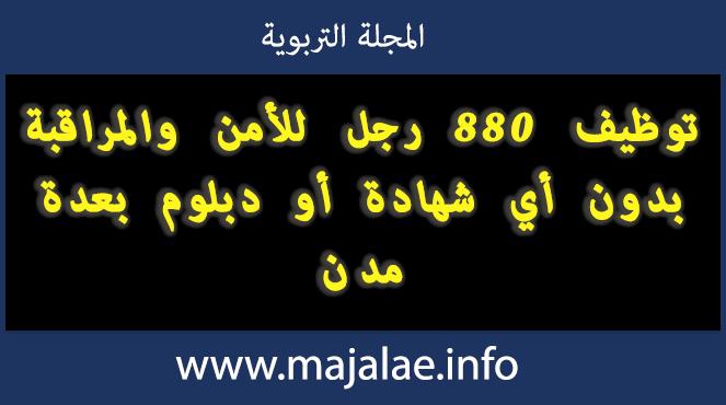 توظيف 880 رجل للأمن والمراقبة بدون أي شهادة أو دبلوم بعدة مدن