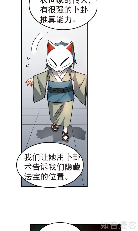 Tô Tịch Kỳ Quái Chap 89 - Trang 13