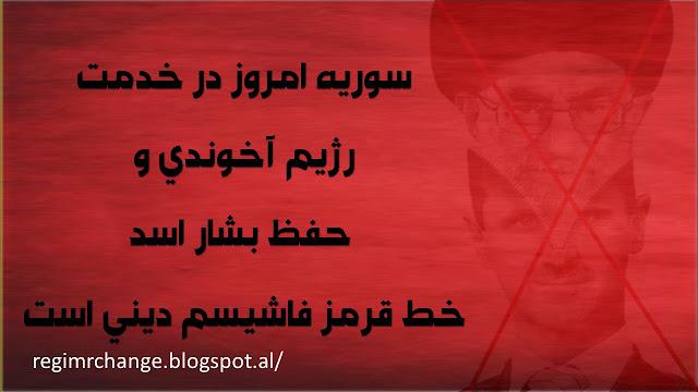 کمیسیون خارجه: سوريه امروز در خدمت رژيم آخوندي و حفظ بشار اسد خط قرمز فاشيسم ديني است