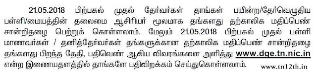 Tamilnadu 12th Dupicate Marksheet March 2018