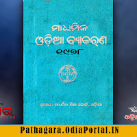 Sanskrit Sahitya Manjari (संस्कृतसाहित्यमञ्जरी