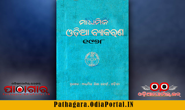 Madhyamika Odia Byakaran [1978] Class-X By BSE Odisha (Text Book) - Download Free e-Book, ମାଧ୍ୟମିକ ଓଡ଼ିଆ ବ୍ୟାକରଣ, ଓଡ଼ିଆ ବ୍ୟାକରଣ ବହି ଡାଉନଲୋଡ଼
