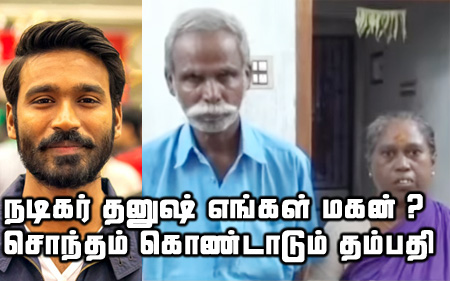 Couple claims Actor Dhanush is their Son