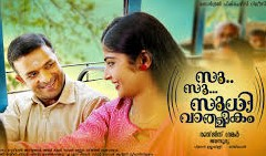 Su.. Su… Sudhi Vathmeekam 2015 Malayalam Movie Watch Online