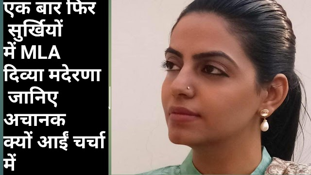 एक बार फिर चर्चा में दिव्या मदेरणा divya maderna